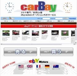 Ebay Motors代行サービスサイト Carbay
