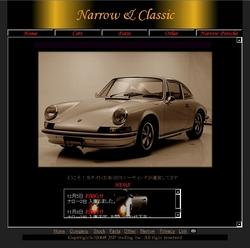 ナローポルシェ専門サイト Narrow & Classic